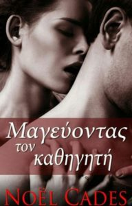 Tempting Her Teacher - Greek translation